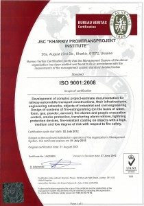 Quality Certificate Ukr Eng