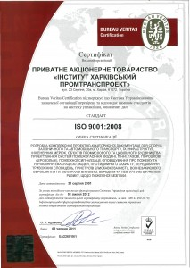 Quality Certificate Ukr